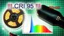 💡 Светодиодные лампы и ленты с CRI больше 85, 90, 95