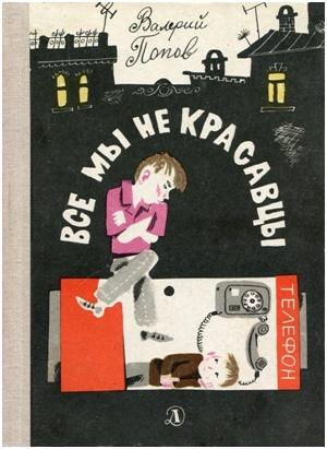 Рекомендованная литература для 9-11 классов, изображение №2