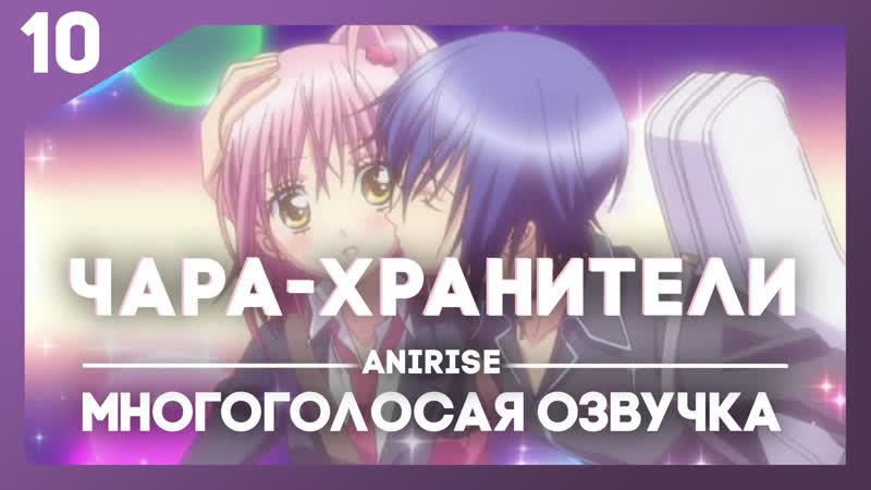 [Озвучка AniRise] Чара-хранители! 10 серия Shugo Chara! (Многоголосая озвучка)