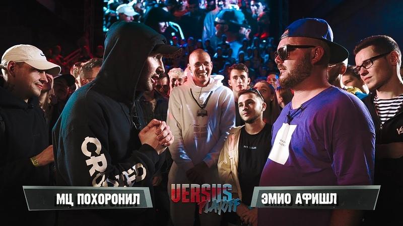VERSUS PLAYOFF: МЦ Похоронил VS Эмио Афишл (1/8) (FLOP FLOP)
