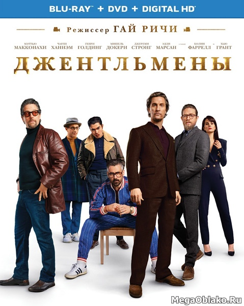 Джентльмены / The Gentlemen (2019/BDRip/HDRip)