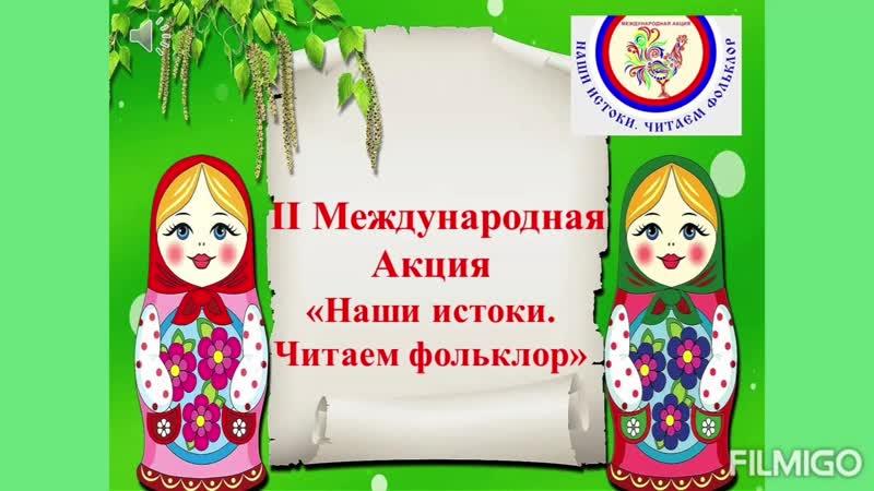 Наши истоки Читаем фольклор mp4