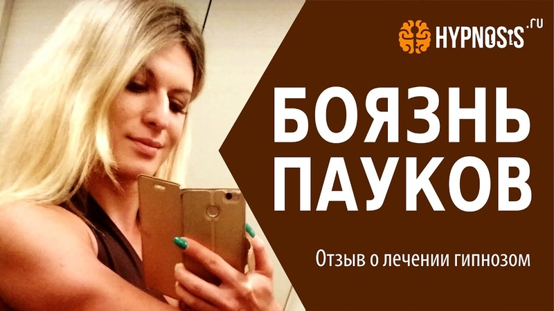 Гипноз Лечение арахнофобии страха пауков Гипнотерапевт Александр Алфеев
