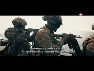 Олег Река с песней: Братишкам ССО Посвящается.