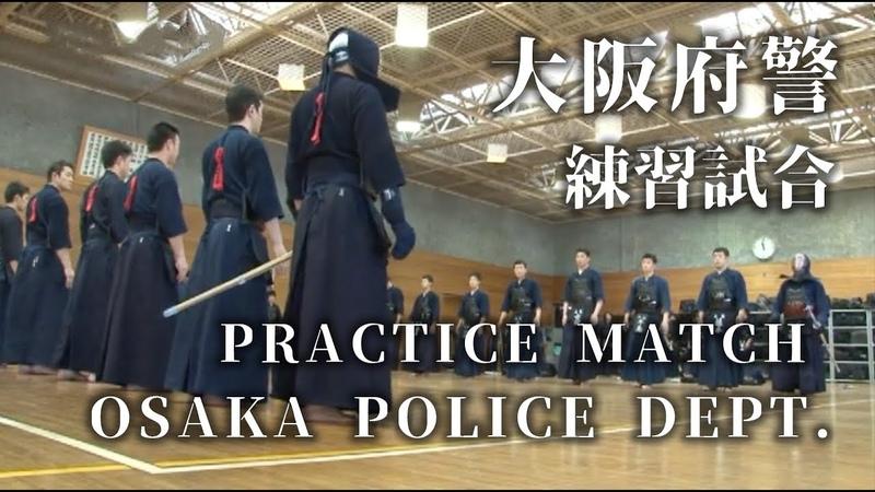 PRACTICE MATCH Osaka Police Dept Kendo Training ⎪ Aug 2013⎪ 練習試合 大阪府警剣道特練の稽古