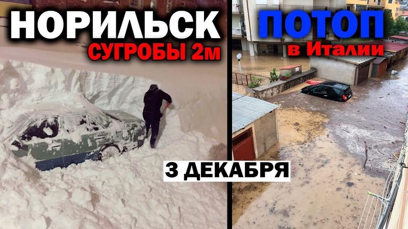 Сугробы ВЫШЕ человека Норильск засыпало снегом Двухмесячная норма осадков за день Месть Земли