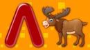 Буква Л в стихах для детей. Слова на букву Л. Стихи про буквы. Алфавит с животными.