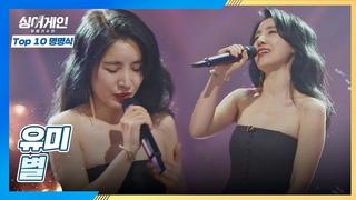 (All 떼창 가능..★) 전 국민이 다 아는 유미의 〈별〉♪ 싱어게인(singagain) 10회 | JTBC 210125 방송