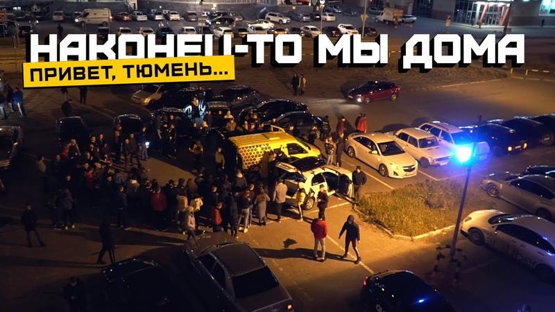 Громкая сходка в Тюмени автозвук и валево по городу