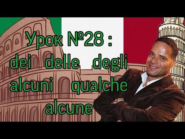 Урок №28 Неопределенный артикль в множественным, Qualche, alcunie, Частичные артикли (Partitivo)