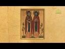 Церковный календарь. 22 октября 2019. Преподобные Андроник и жена его Афанасия