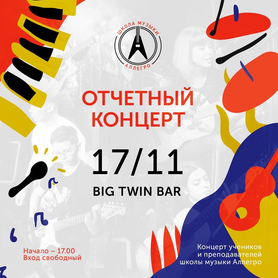 Афиша Казань Отчётный концерт Школы Музыки АЛЛЕГРO / 17.11.19