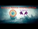 РойКлуб получил награду за ранг Бронза 200 Prizm 5000 руб