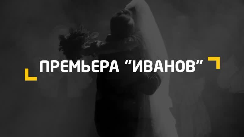 Премьера Иванов