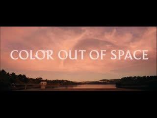 Цвет из иных миров / Color Out of Space (2019)