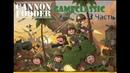 Cannon Fodder 16 bit 3 часть прохождения