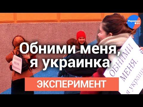 Чем закончилась акция «Обними меня, я украинка» в Москве?
