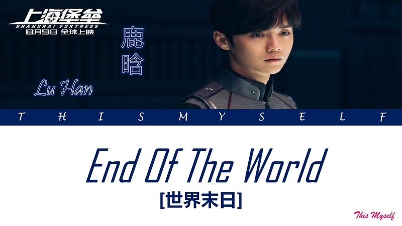 Lu Han 鹿晗 End Of The World 世界末日 Shanghai Fortress 上海堡壘 OST