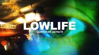 lowlife - Одинокие деньги [Все о Хип-Хопе]
