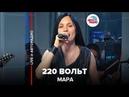🅰️ Мара - 220 Вольт (LIVE @ Авторадио)