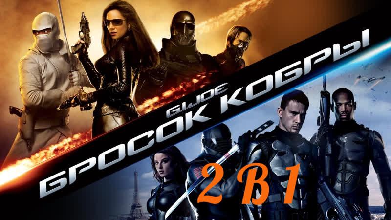 Бросок кобры 2 в 1 - ТВ ролик (2009 - 2013)