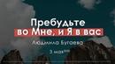 Онлайн-служение   Людмила Бугаева   Пребудьте во мне, и Я в вас   03.05.2020