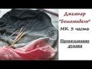 Джемпер Бешамабель3 часть РУКАВJumper Bechamab`elle 3 part SLEEVE