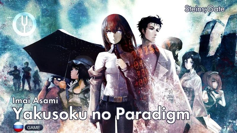 [Steins;Gate на русском] Yakusoku no Paradigm [Onsa Media]