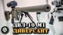 ДВЛ 10 М1 Диверсант уникальная бесшумная снайперская винтовка для СПЕЦНАЗА от LOBAEV ARMS