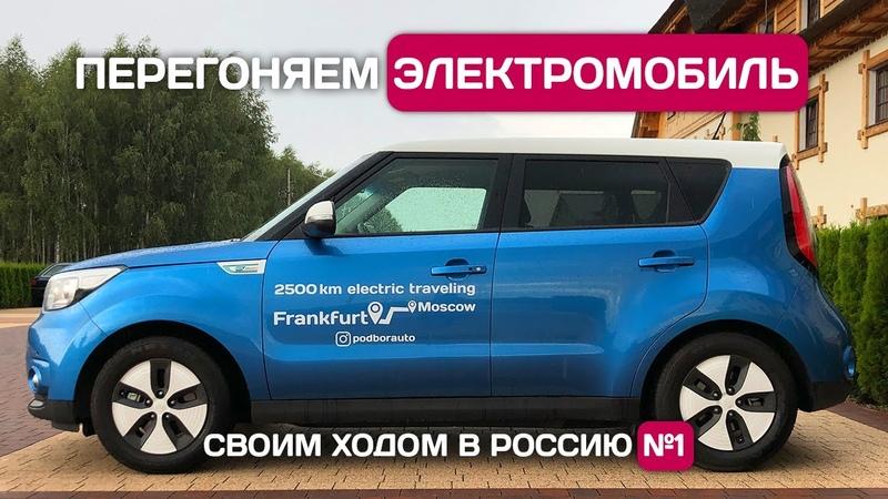 Электроавтомобиль из Германии. Часть 1 | Купили Kia Soul EV