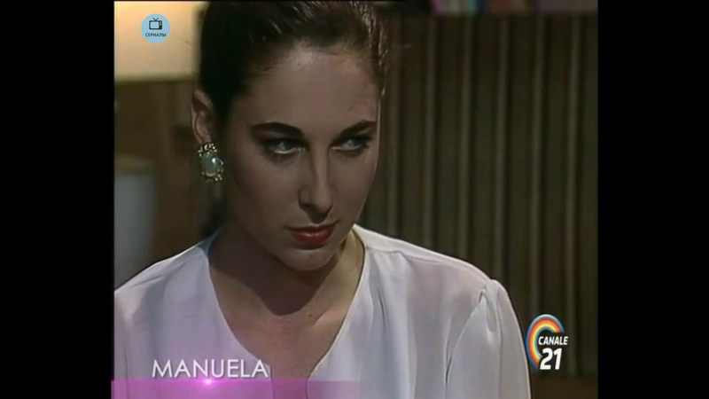 🎭 Сериал Мануэла 215 серия, 1991 год, Гресия Кольминарес, Хорхе Мартинес