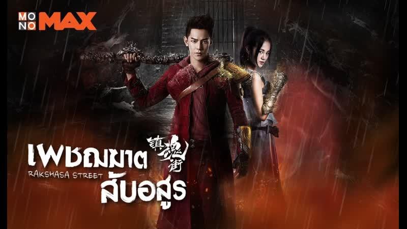 ซีรี่ย์จีน เพชฌฆาตสับอสูร DVD พากย์ไทย ชุดที่ 03