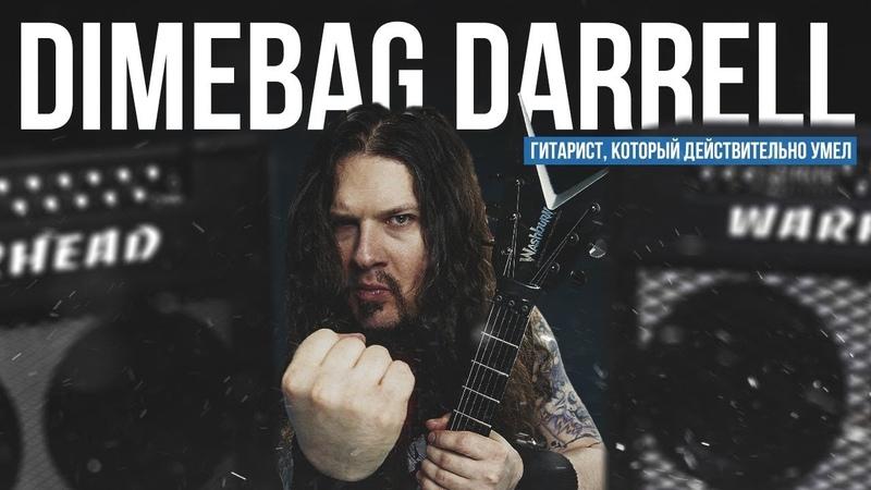 Dimebag Darrell гитарист который действительно умел играть