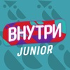 ВНУТРИ Junior Иркутск
