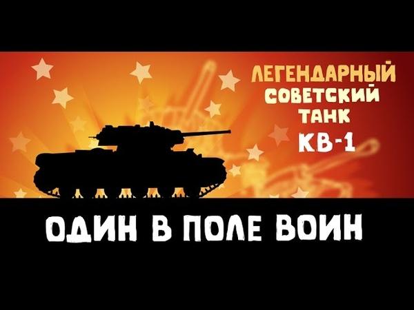 Победная Истории танкистов Мультики про танки WOT приколы