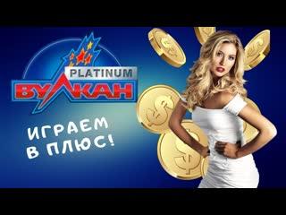 Обзор казино вулкан платинум (vulcan platinum)