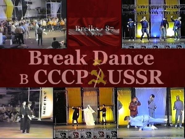 Фестиваль Breiks ☭ 1987 Рига Латвия Break Dance в СССР ☭ USSR