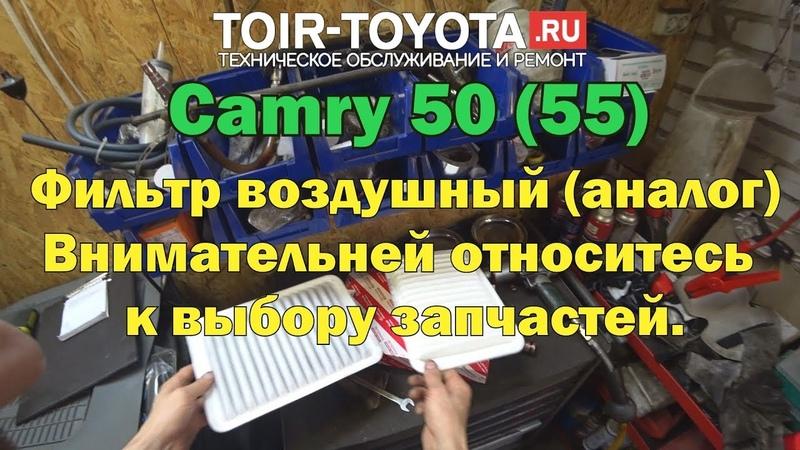 Camry 50 55 2 5 Воздушный фильтр АНАЛОГ внимательней с выбором запчастей