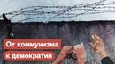 Примеры для Беларуси — как демократизировалась восточная Европа