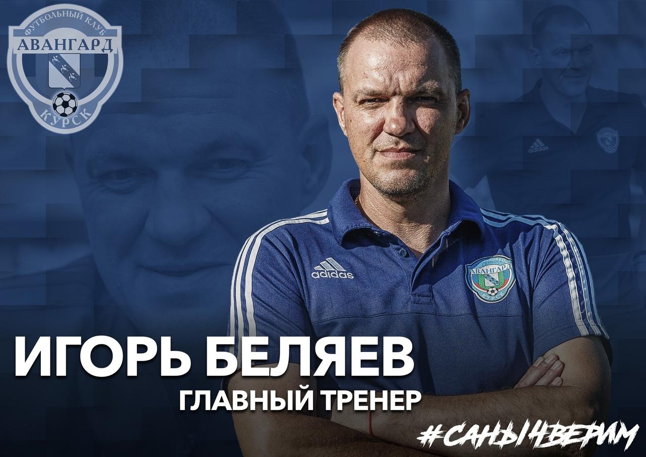 Игорь Беляев вновь возглавил курский «Авангард»