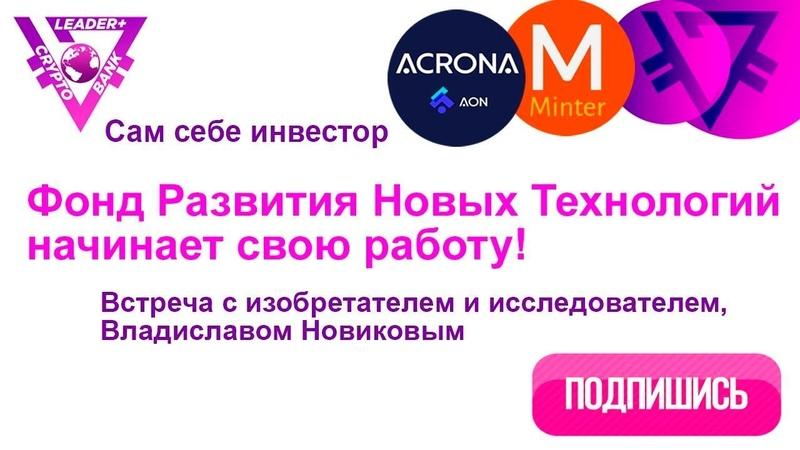 ФРНТ Встреча с изобретателем и исследователем Владиславом Новиковым