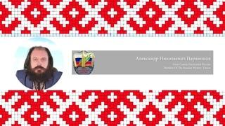 А.Н. Парамонов: Лекция, Сакральные Знания.