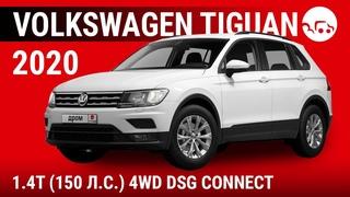 Volkswagen Tiguan 2020  (150 л.с.) 4WD DSG Connect - видеообзор