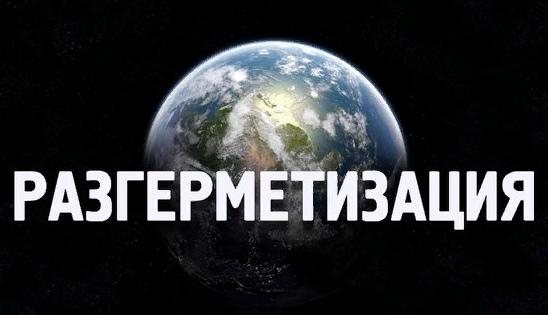 Разгерметизация фильм ВП СССР