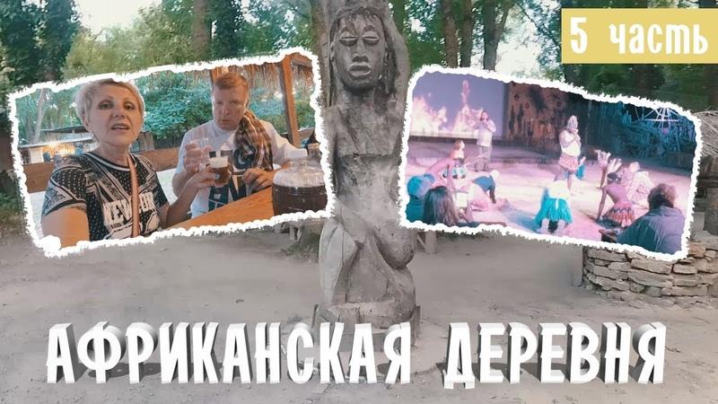 Влогер Борисовна, посетила Африканскую деревню