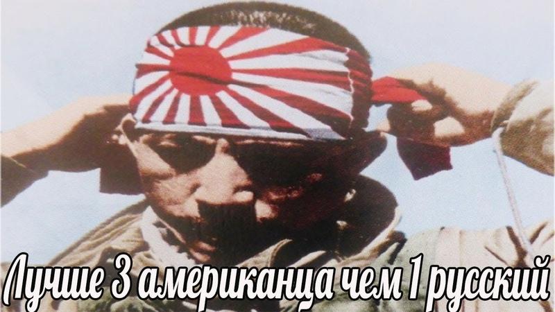 Лучше три американца, чем один русский?. Воспоминания Акиро Муканачи. Военные истории японии