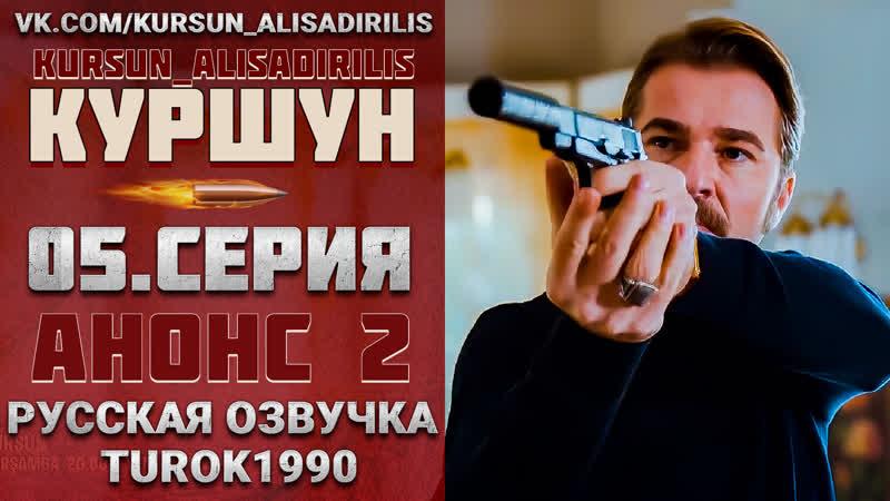 Куршун 5 серия Анонс 2 русская озвучка turok1990