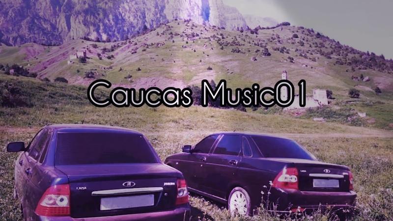 Бомбовая Кавказская песня Новинка 2020 ХИТ