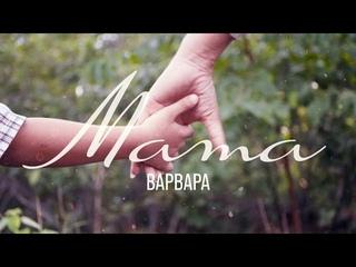 ВАРВАРА - МАМА | Всем мамам посвящается | 2020