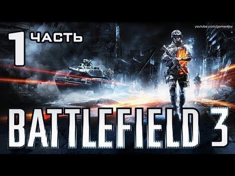 Проходим игру детства вспомним игру BATTELFIELD 3 1